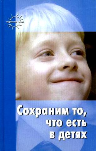 Сохраним то, что есть в детях, С.Т и Н. В. Шацкие