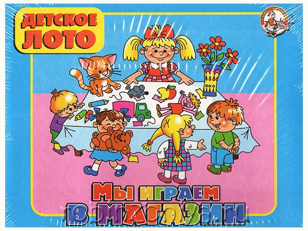 Развивающая игра Лото детское «Мы играем в магазин» купить в интернет-магазине robinzoniya.ru.