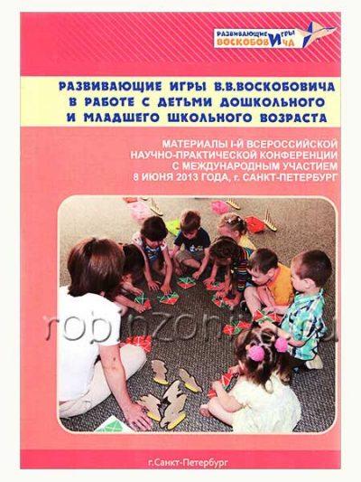 Развивающие игры Воскобовича в работе с детьми дошкольного и младшего школьного возраста (Сборник материалов 1 Всероссийской конференции)