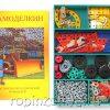 Конструктор металлический цветной Самоделкин (307 элементов, 80 моделей, арт. 03019)