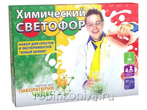 Юный химик «Химический светофор» купить по выгодной цене в интернет-магазине robinzoniya.ru.