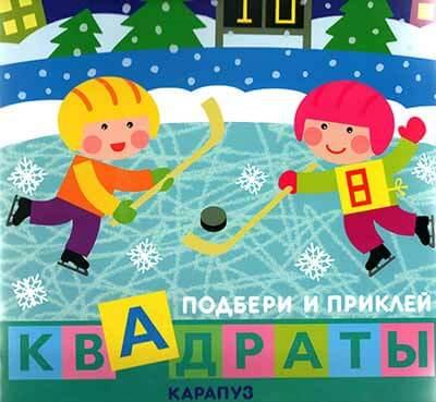 Книга с наклейками Подбери и наклей квадраты Дети гуляют купить в Воронеже в интернет-магазине robinzoniya.ru.