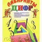 Воскобович Лабиринты Цифр Выпуск 1, Счет до 5