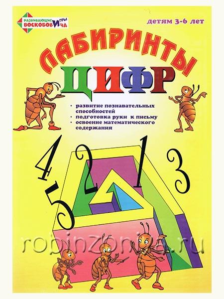 Альбом игры Воскобовича лабиринты цифр 1 купить в интернет-магазине robinzoniya.ru.