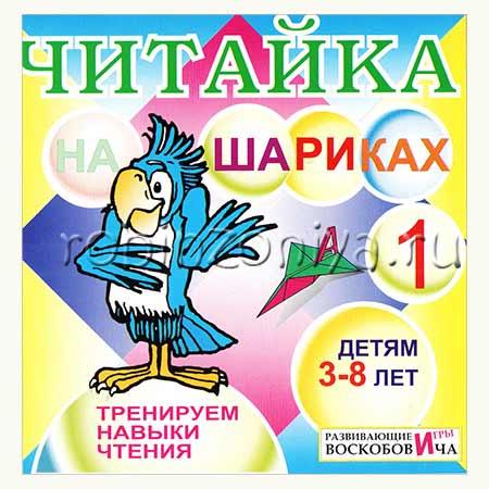 Обучение чтению Читайка на шариках 1 купить в интернет-магазине robinzoniya.ru.