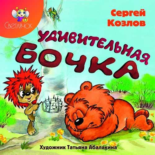 Диафильм для проектора Светлячок Удивительная бочка купить в интернет-магазине robinzoniya.ru.