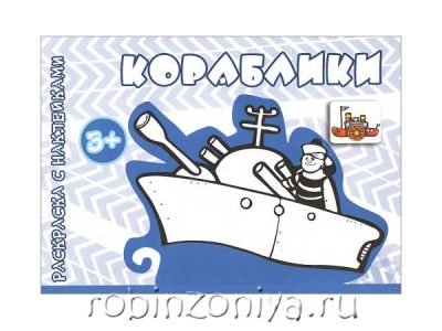Раскраска с наклейками Кораблики