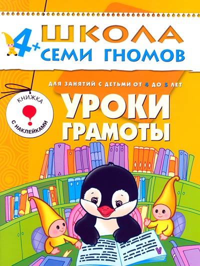Пособие Школа семи гномов Уроки грамоты (4-5 лет) купить в интернет-магазине robinzoniya.ru.