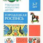 Городецкая роспись Наглядный материал по ФГОС, А4
