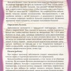 Тематический уголок для ДОУ, Детские болезни (ширмочка)