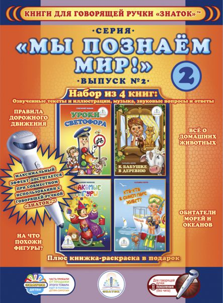Книги для говорящей ручки Знаток Мы познаём мир выпуск 2 купить в интернет-магазине robinzoniya.ru.