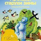 Диафильм Светлячок Проказы старухи Зимы