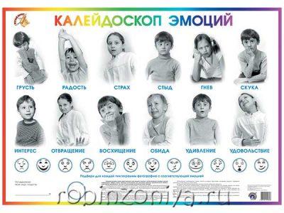 Плакат Калейдоскоп эмоций