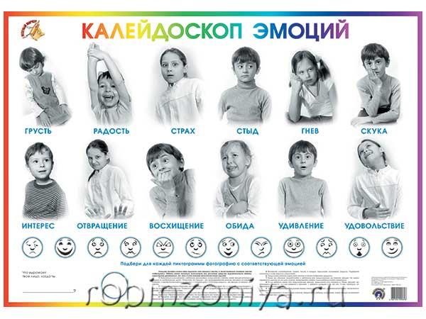 Плакат Калейдоскоп эмоций купить с доставкой по России в интернет-магазине robinzoniya.ru.