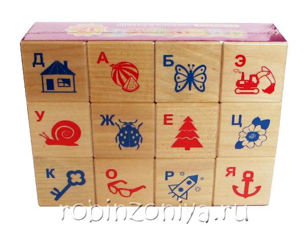 Кубики Алфавит с рисунками 12 штук для обучения детей чтению купить с доставкой по России в интернет-магазине robinzoniya.ru.
