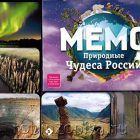 Мемо Природные чудеса России
