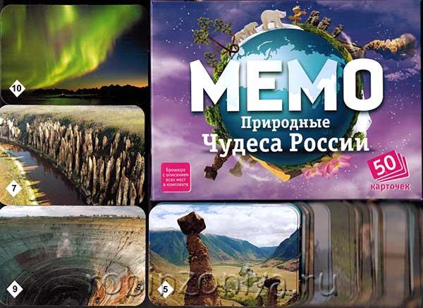 Игра Мемори Природные чудеса России купить в интернет-магазине robinzoniya.ru.
