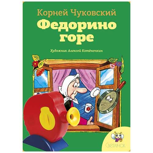 Диафильм для проектора Светлячок Федорино горе купить в интернет-магазине robinzoniya.ru.