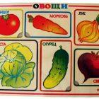 Рамка с вкладышами Овощи