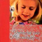 Детский сад Монтессори, Ю. И. Фаусек