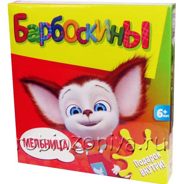Настольная игра для детей Барбоскины Мельница купить с доставкой по России в интернет-магазине robinzoniya.ru.