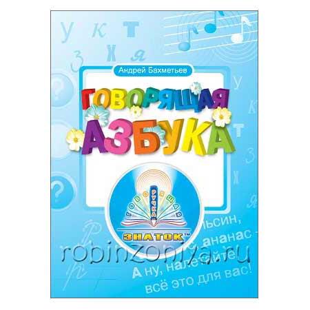Книга для Говорящей ручки Говорящая азбука купить в интернет-магазине robinzoniya.ru.