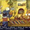 Пленочный диафильм Кролик и его друзья