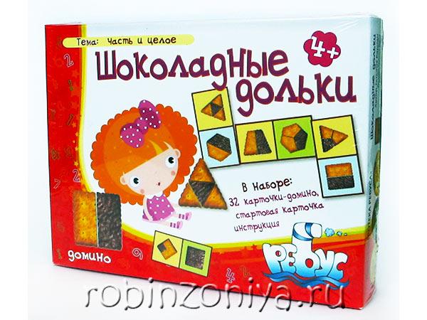Дидактическая игра домино Шоколадные дольки купить в интернет-магазине robinzoniya.ru.