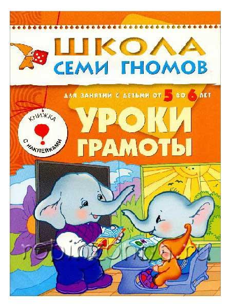 Пособие Школа семи гномов Уроки грамоты (5-6 лет) купить в интернет-магазине robinzoniya.ru.