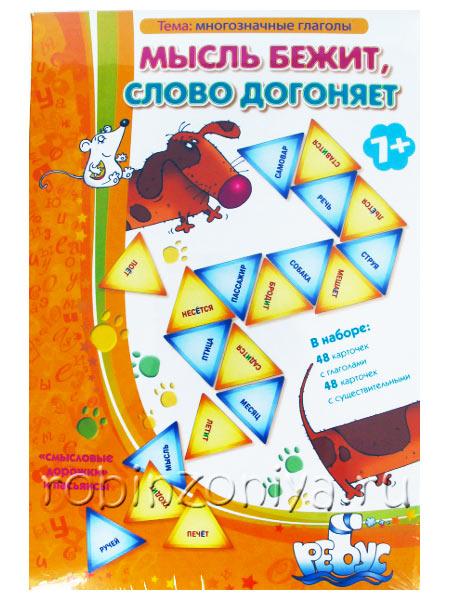 Дидактическая игра Мысль бежит, слово догоняет купить в интернет-магазине robinzoniya.ru.
