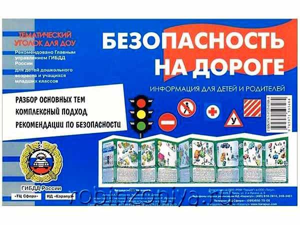 Тематический уголок для детского сада Безопасность на дорогах купить в интернет-магазине robinzoniya.ru.