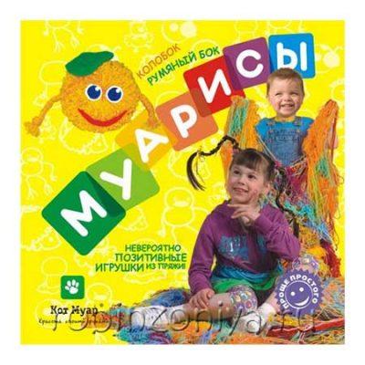 Набор для детского творчества Муарис Колобок Румяный Бок