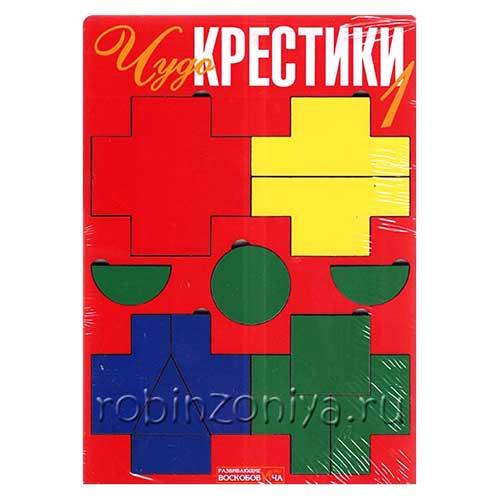 Чудо крестики 1 развивающая игра Воскобовича купить в интернет-магазине robinzoniya.ru.