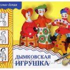 Дымковская игрушка (Рабочая тетрадь)