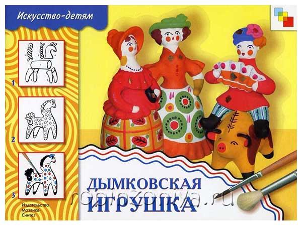Рабочая тетрадь Дымковская игрушка от Мозаика Синтез купить в интернет-магазине robinzoniya.ru.
