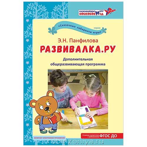 Пособие «Развивалка.ру. Дополнительная общеразвивающая программа» можно купить в интернет-магазине robinzoniya.ru.