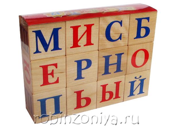 Кубики Алфавит 12 штук для обучения детей чтению купить с доставкой по России в интернет-магазине robinzoniya.ru.
