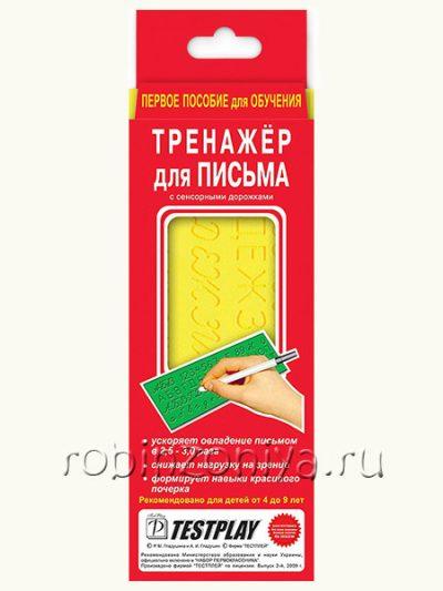 Тренажер для письма Русский язык