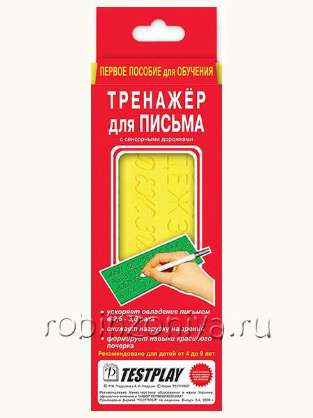 Тренажер для письма, русский алфавит купить в интернет-магазине robinzoniya.ru.