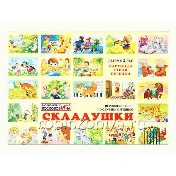 Альбом с песнями Воскобовича Складушки купить в интернет-магазине robinzoniya.ru.