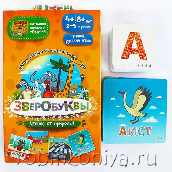 Игра для обучения чтению Зверобуквы от Банды умников купить с доставкой по России в интернет-магазине robinzoniya.ru.