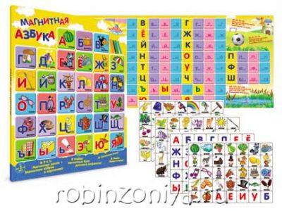 Магнитная книга для малышей Магнитная азбука