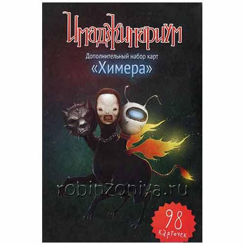 Дополнительные карточки к игре Имаджинариум Химера купить в интернет-магазине robinzoniya.ru.