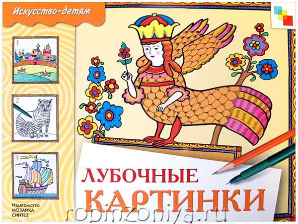 Рабочая тетрадь «Лубочные картинки» купить в Воронеже в интернет-магазине robinzoniya.ru.