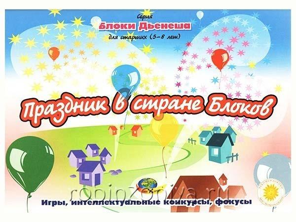 Альбом-игра блоки Дьенеша Праздник в стране блоков купить в интернет-магазине robinzoniya.ru.