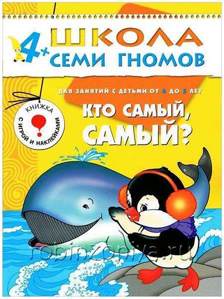 Пособие Школа семи гномов Кто самый, самый? (4-5 лет) купить в интернет-магазине robinzoniya.ru.