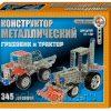 Конструктор металлический Грузовик 345 элементов