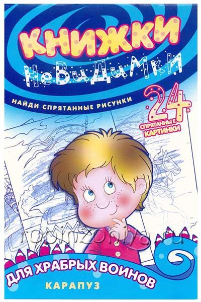 Книжки невидимки Храбрым воинам купить в интернет-магазине robinzoniya.ru.