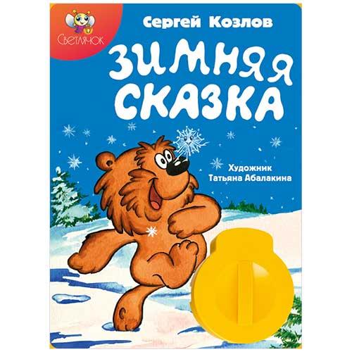 Диафильм для проектора Светлячок Зимняя сказка купить в интернет-магазине robinzoniya.ru.