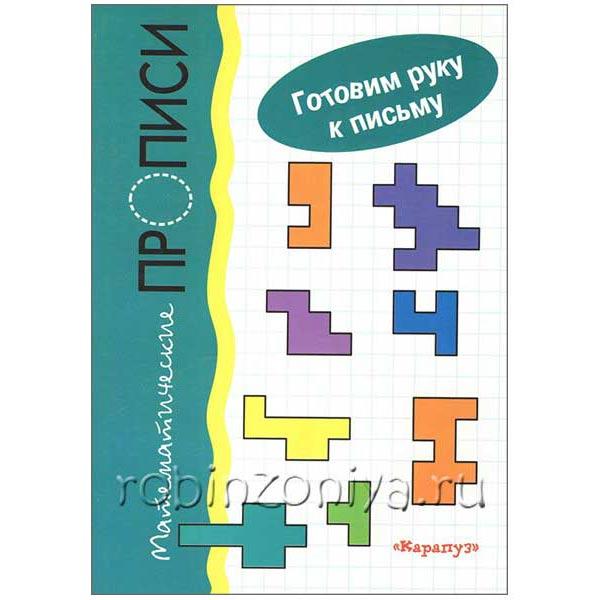 Математические прописи Загадки в клеточку с вариантами купить в интернет-магазине robinzoniya.ru.